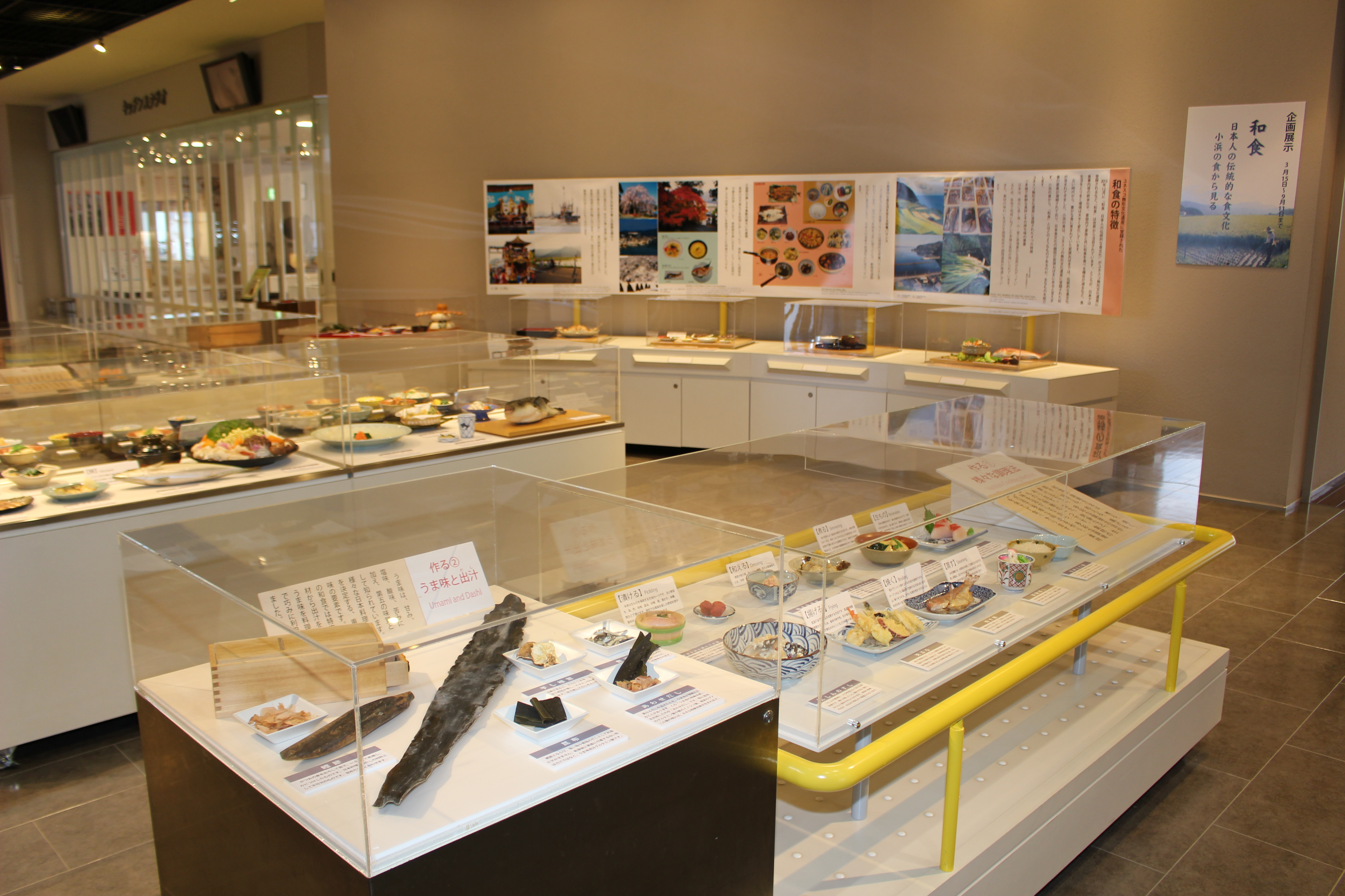 食文化館日記 » 企画展示「和食 日本人の伝統的な食文化 小浜の食から ... 648b3261f415