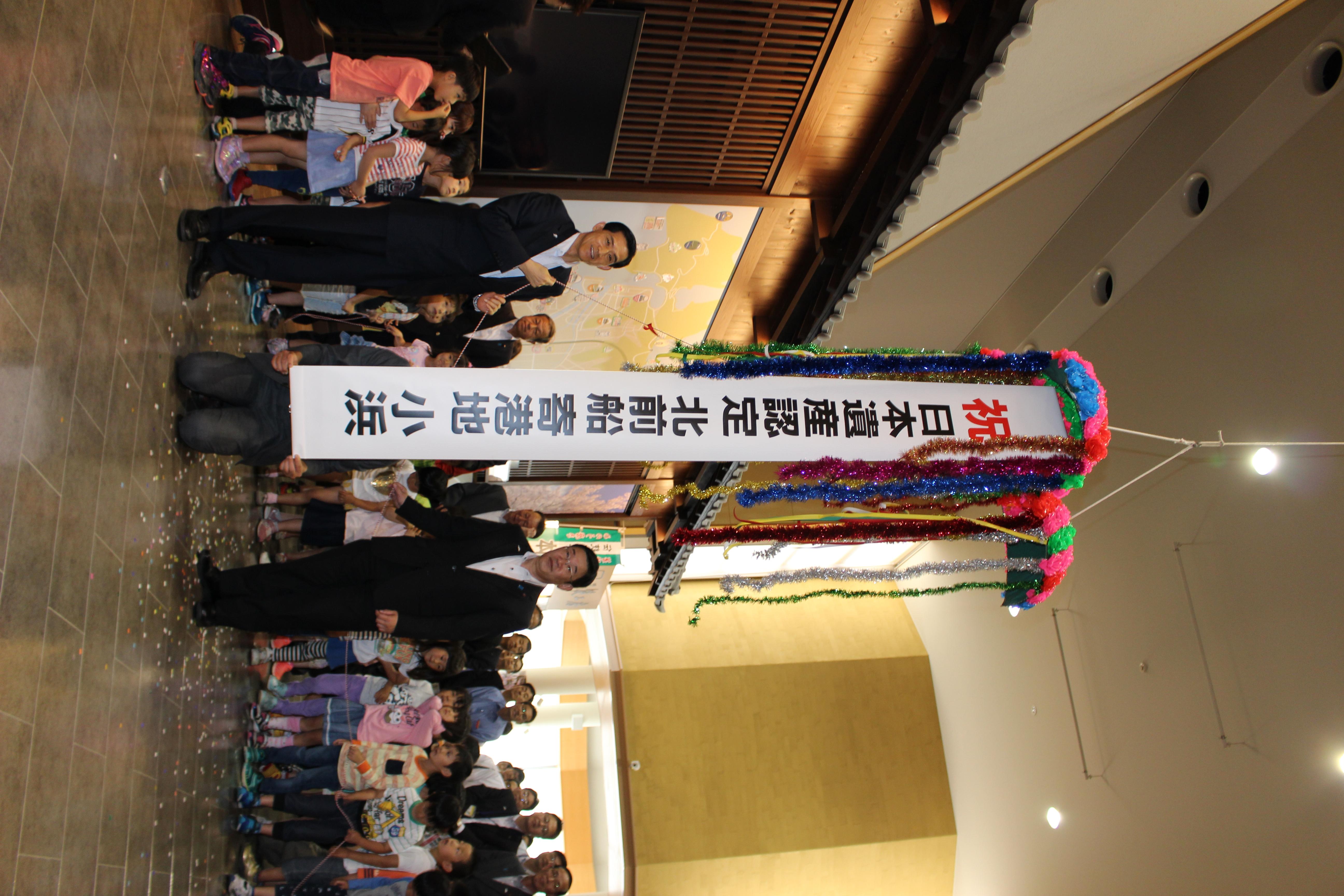 5月24日(木)、食文化館では、小浜市が日本遺産「荒波を越えた男たちの夢が紡いだ異空間  ~北前船寄港地・船主集落~」に追加認定されたことを受け、記念セレモニーが ... fb94a91841