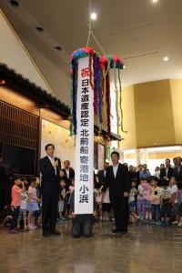 食文化館日記 » 「北前船」日本遺産認定セレモニーが開催されました! df3abbd33ca1d