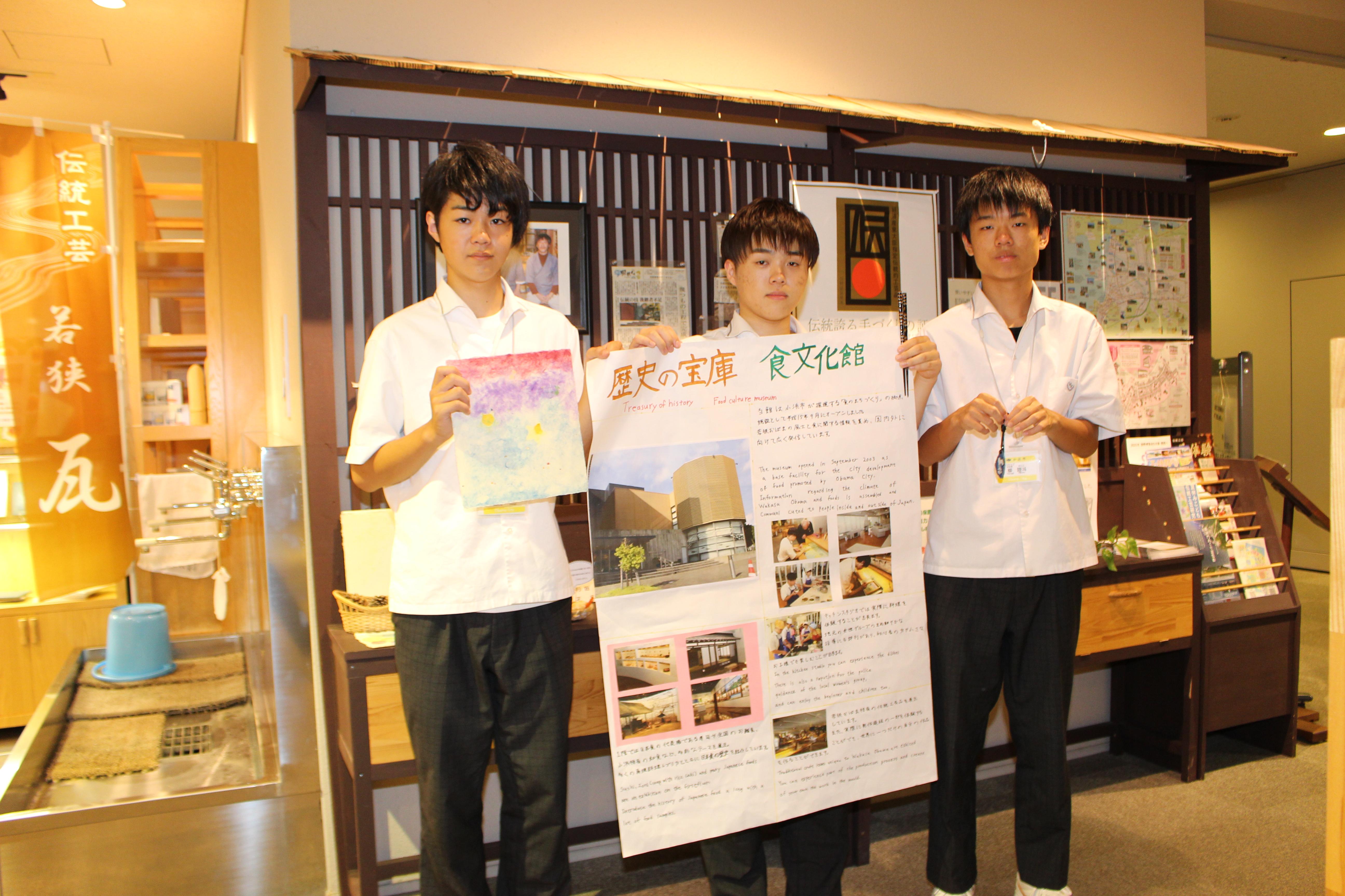 食文化館日記 » 若狭東高生が就業体験を行いました! af6cc81a9d399