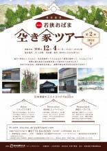 ■若狭おばま空き家ツアー16-12