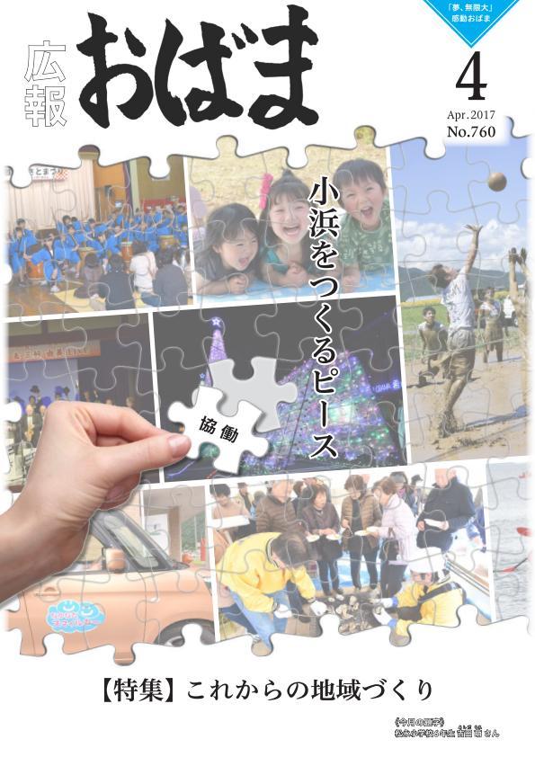 広報おばま平成29年4月号