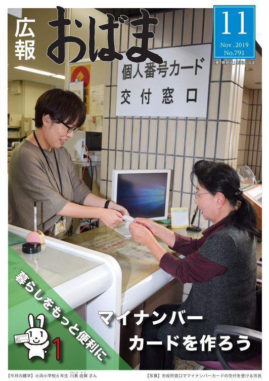広報おばま令和元年11月号