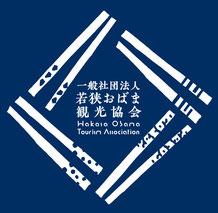 小浜市観光・おばまナビ 若狭おばま観光協会公式サイト