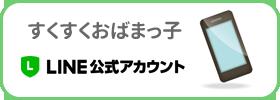 すくすくおばまっ子 LINE@