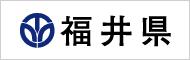 福井県子育て支援