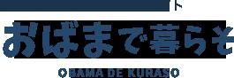 福井県小浜市定住・移住情報サイト おばまに暮らそ