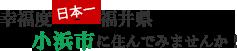幸福度日本一福井県 小浜に住んでみませんか!